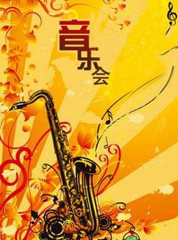 姜汉超萨克斯独奏音乐会 贺绿汀音乐厅