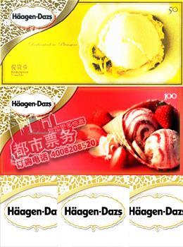 哈根达斯月饼,哈根达斯券,哈根达斯月饼券,哈根达斯现金券,哈根达斯尊礼卡 门票 订票 都市票务图片