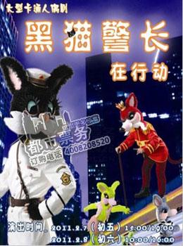 上海木偶剧团仙乐斯