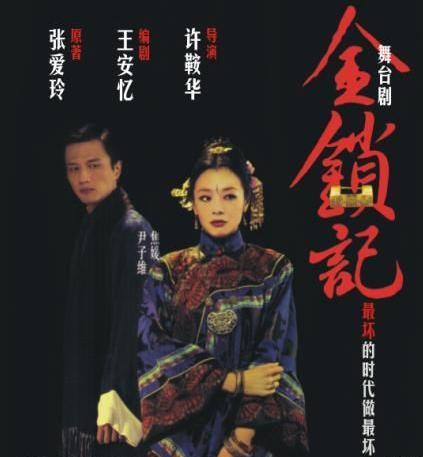 香港版舞台剧金锁记订票