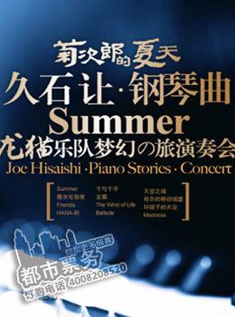 久石让上海音乐会 菊次郎的夏天久石让钢琴曲演奏会
