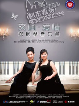 会交响 爱情双钢琴音乐会 门票 预定 购买 星期广播音乐会交响 爱情双