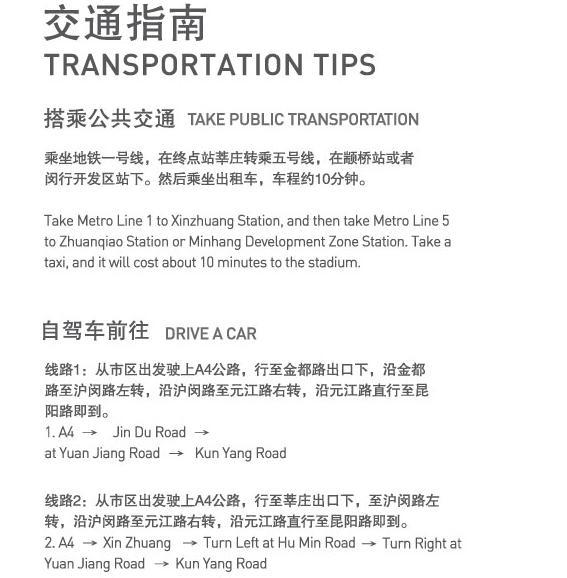上海劳力士网球大师赛交通指南