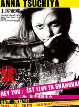 2012土屋安娜上海演唱会门票订票