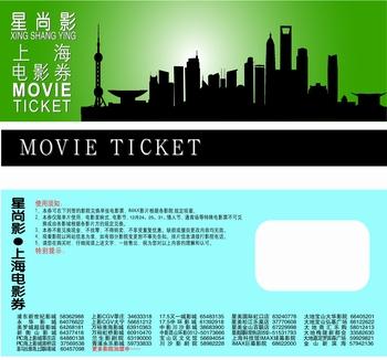 上海电影券B券(3D通兑)