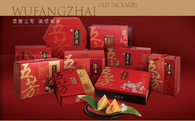 五芳斋粽子卡/礼盒/提货券
