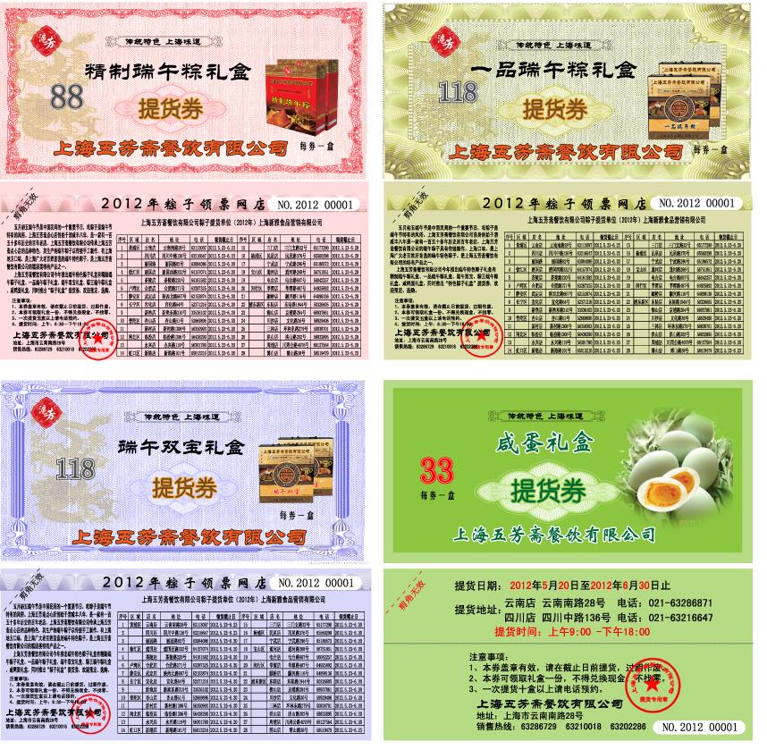 端午节粽子卡、粽子礼盒、粽子提货券、端午礼品