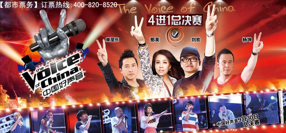 中国好声音总决赛海报
