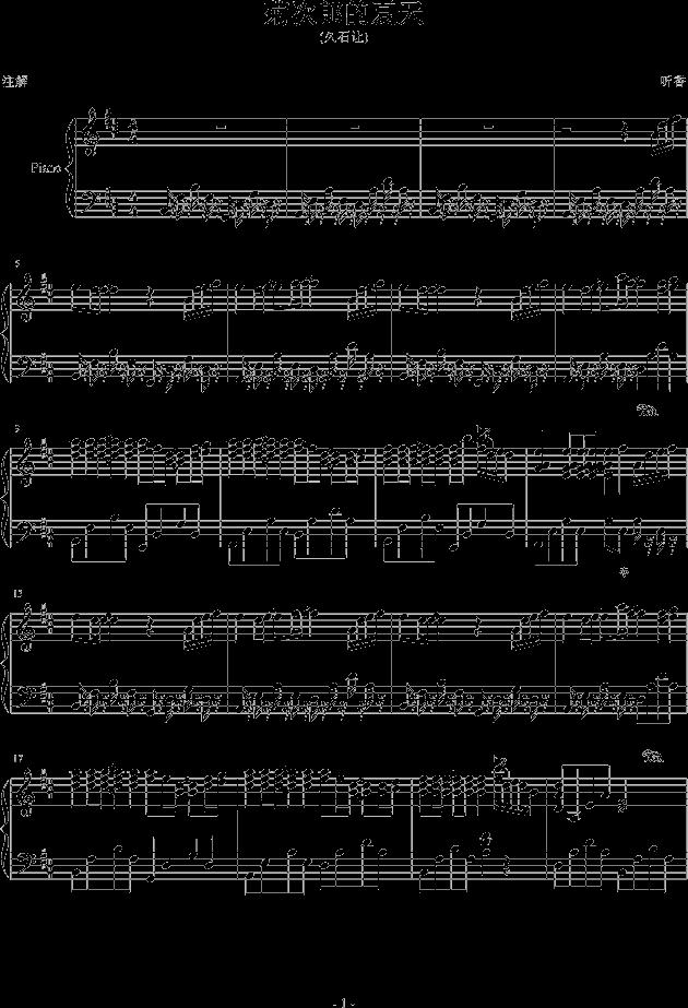谁能看懂这张曲谱是什么