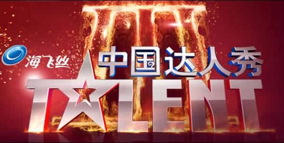 2013中国达人秀总决赛达人盛典