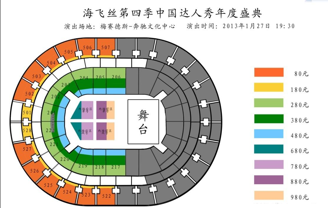 中国达人秀订票座位图-年度盛典