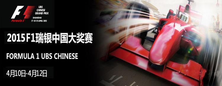 上海F1赛车门票订票