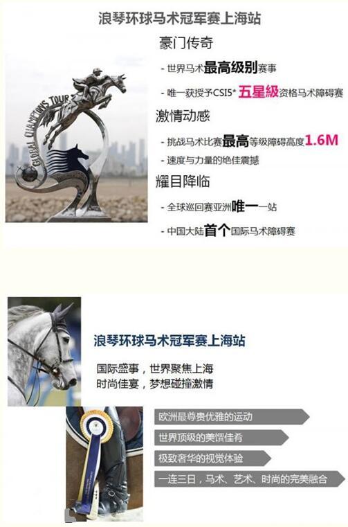 2018上海马术赛门票