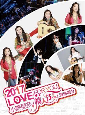 小野丽莎2017上海演唱会海报