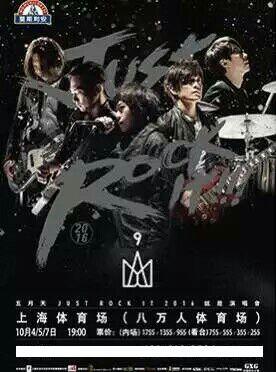 五月天上海演唱会门票限量优惠 速度抢购