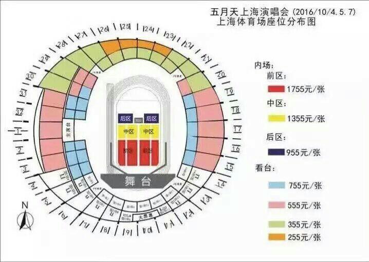 五月天演唱会2016上海场票价和座位图