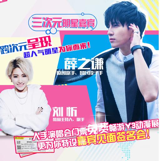 2016年10月上海演唱会门票信息