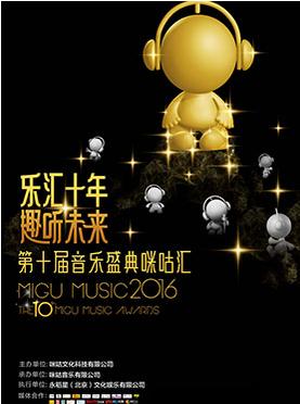 2016第十届音乐盛典咪咕汇12月3日门票