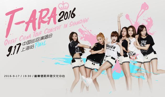 2016Tara上海演唱会9月17日强势登场