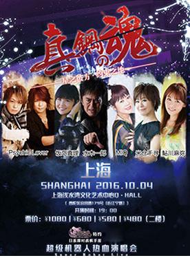 2016上海钢魂超级机器人热血演唱会