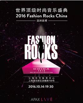 上海Fashion Rocks时尚音乐盛典