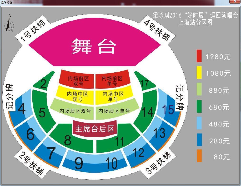 梁咏琪演唱会2016上海站票价座位图