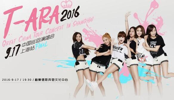 T-ARA演唱会9月17日巡回上海站