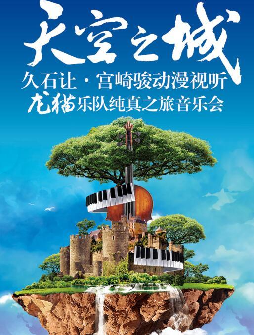 久石让宫崎骏动漫视听音乐会门票