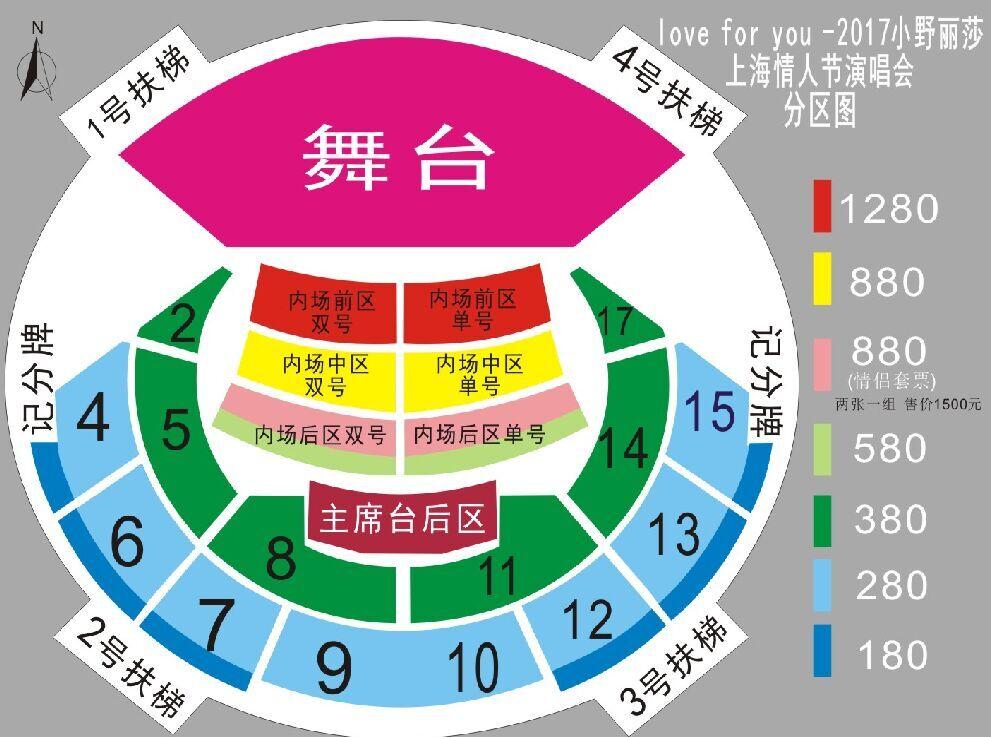 小野丽莎2017上海演唱会门票座位图