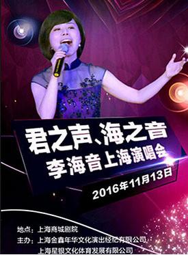 李海音演唱会11月13日登台上海商城剧院