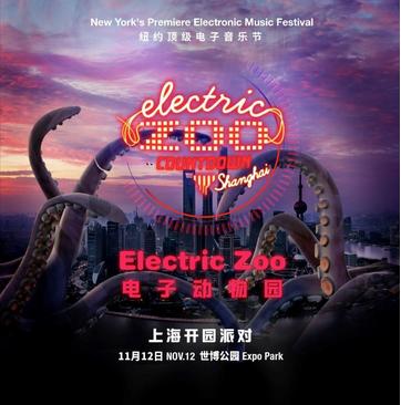 电子动物园(上海站)