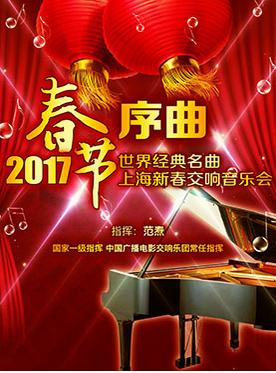 2017上海新春交响音乐会门票