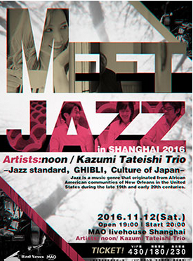 遇见爵士 2016上海公演 MEET JAZZ in Shanghai 2016