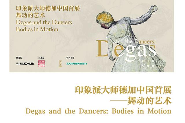 德加上海画展订票