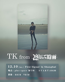 TK from 凛として時雨First Signal in Shanghai