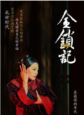 香港版舞台剧金锁记门票