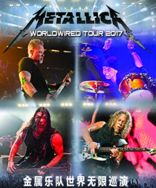 Metallica上海演唱会门票