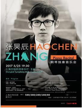 张昊辰钢琴独奏上海音乐会订票