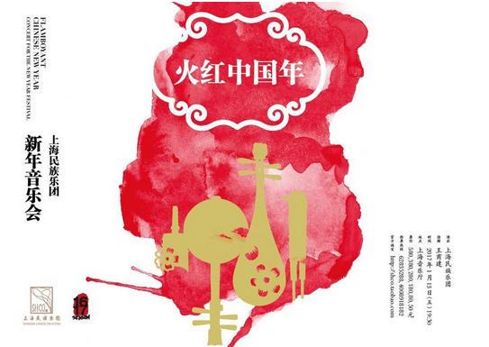 上海民族乐团火红中国年新年音乐会门票