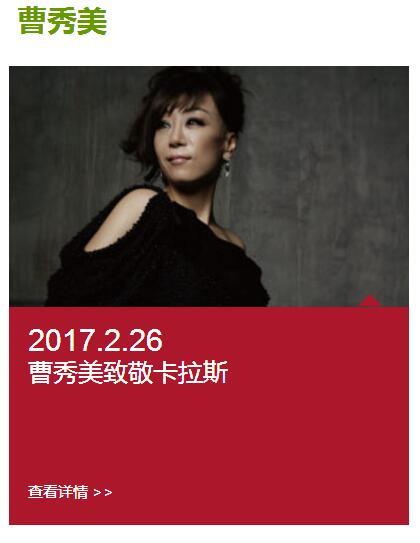 曹秀美致敬卡拉斯上海音乐会订票