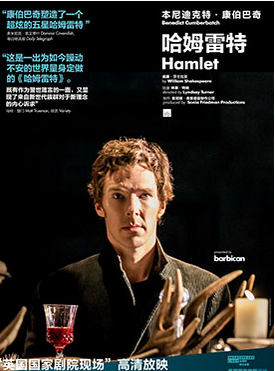 英国国家剧院现场演出哈姆雷特