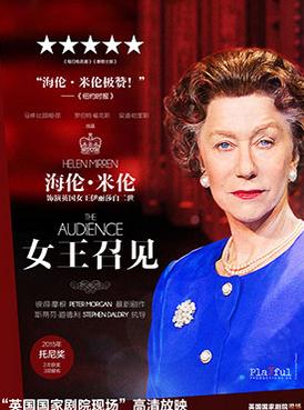 英国国家剧院现场演出女王召见