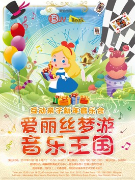 爱丽丝梦游音乐王国互动亲子音乐会门票