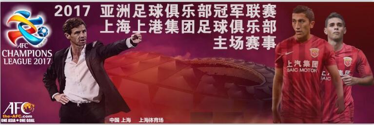 上海上港2017中超(亚冠)联赛主场球票(全年赛程)【出票中】