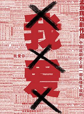 话剧我爱XXX门票