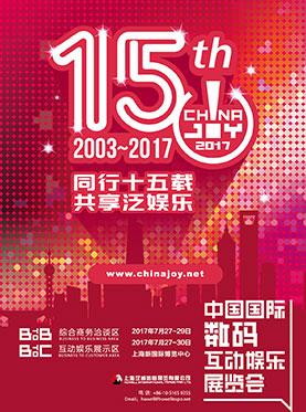 2017上海ChinaJoy游戏展门票