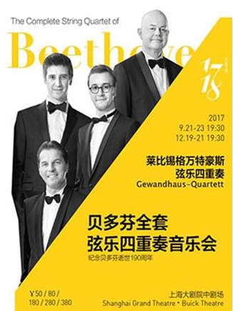 贝多芬全套弦乐四重奏音乐会门票
