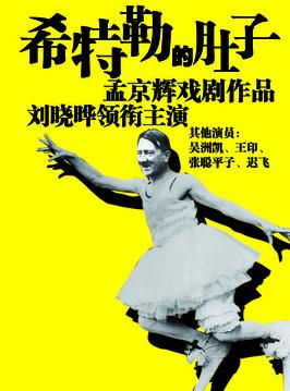孟京辉戏剧作品上海演出门票