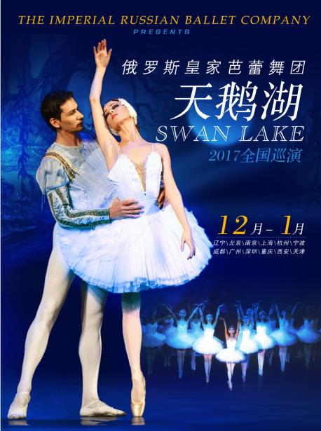 俄罗斯皇家芭蕾团天鹅湖门票