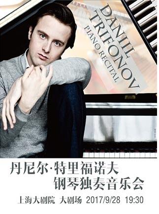 丹尼尔特里福诺夫钢琴独奏音乐会门票